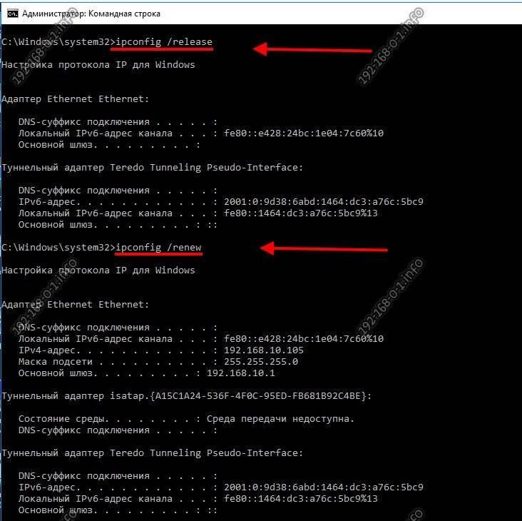 ipconfig-release-renew.jpg