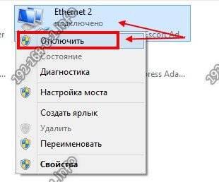 ethernet-properties4.jpg