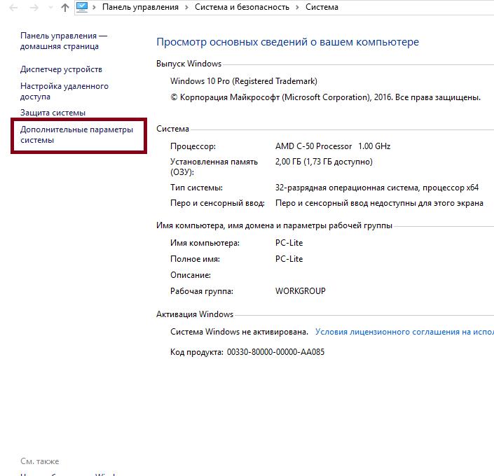 Perehodim-v-menju-Dopolnitelnye-parametry-sistemy-.png