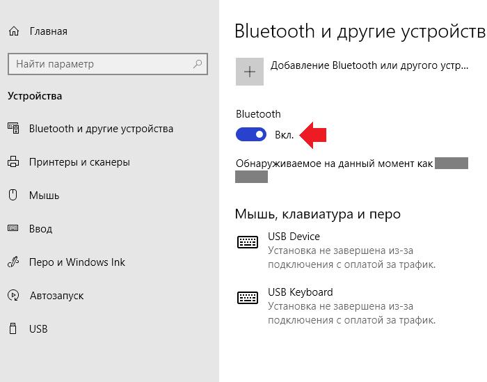 kak-vklyuchit-bluetooth-v-windows-1010.png