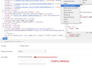 change-default-user-agent-browser-yandex-google-chrome-screenshot-2-300x223.png
