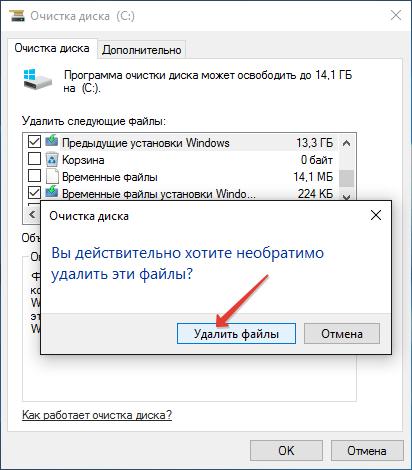 Soglasie-na-udalenie-fajlov-ustanovki.png