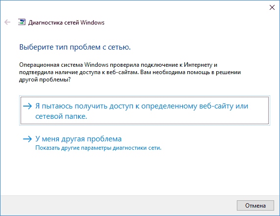 windows-10-internet-troubleshooter.png
