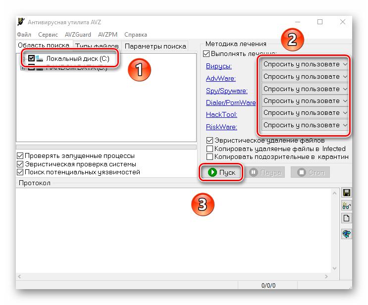 vybor-obektov-dlya-poiska-virusov-utilitoj-avz.png