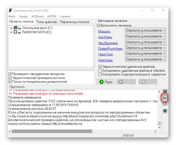 knopka-otobrazheniya-rezultatov-proverki-v-utilite-avz.png