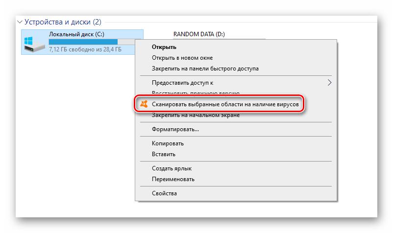 zapusk-sknirovaniya-obektov-kompyutera-s-pomoshhyu-avast-antivirus.png