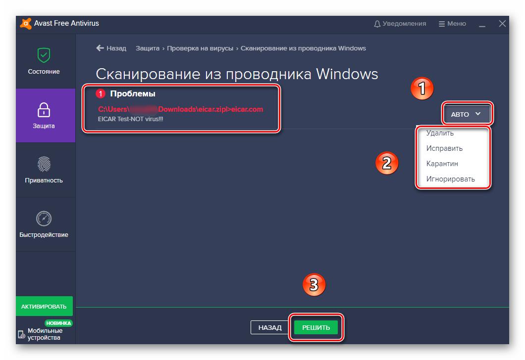 vybor-dejstviya-s-virusnymi-fajlami-v-antiviruse-avast.png
