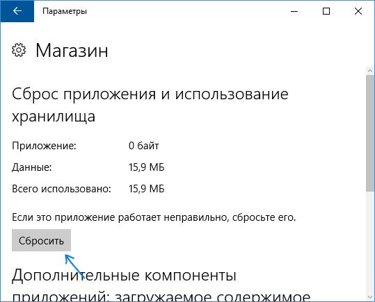 reset-app-data-windows-10.png