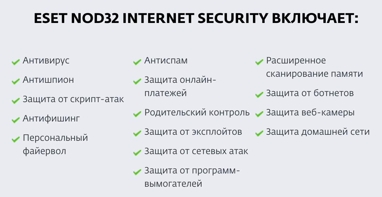 eset_features.png