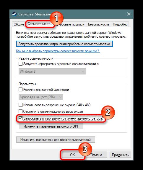 Prisvoenie-prav-administratora-programme-v-Windows-10.png