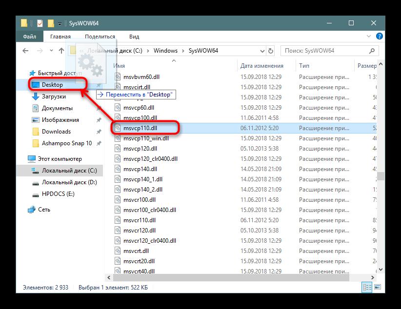 Peremeshhenie-fajla-msvcp110.dll-iz-SysWOW64-v-Windows-10.png