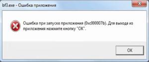 Oshibka-0xc000007b-windows-10-300x126.png