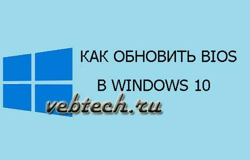update-bios-in-windows-10.jpg