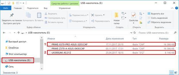 proshivka-bios-iz-pod-windows-image17.jpg