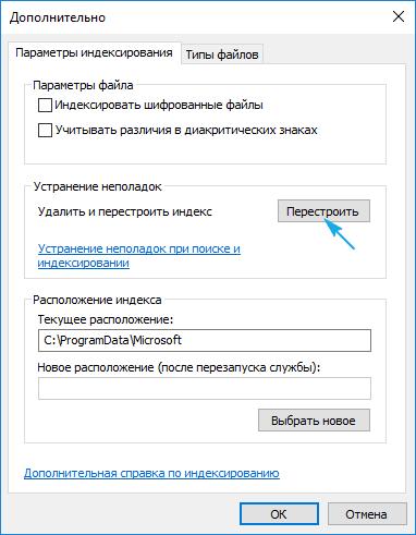 Perestraivaem-poisk-Windows.png