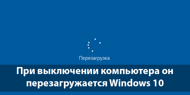 Pri-vyklyuchenii-kompyutera-on-perezagruzhaetsya-Windows-10-660x330.png