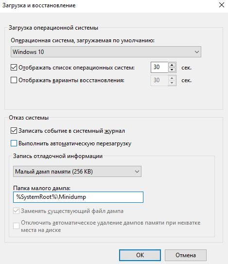Kak-otklyuchit-perezagruzku-pri-otkaze-sistemy-Windows-10.png