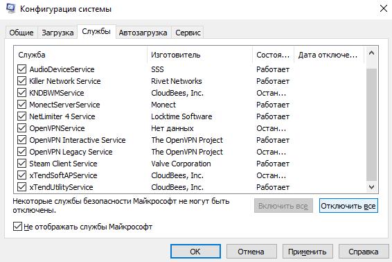 Kak-otklyuchit-sluzhby-v-Windows-10.png
