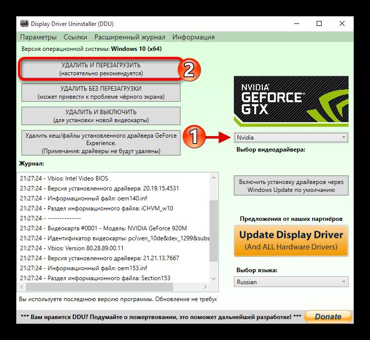 Deinstallyatsiya-vseh-drayverov-i-komponentov-s-pomoshhyu-spetsialnoy-utilityi-Display-Driver-Uninstaller-v-Vindovs-10.png