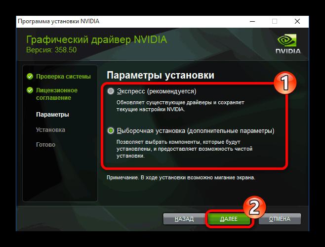 Ustanovka-drayverov-NVidia-v-Vindovs-10.png