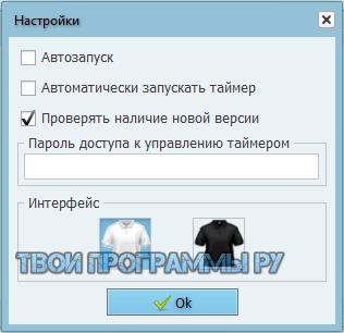 taimer-viklucheniya-2.png