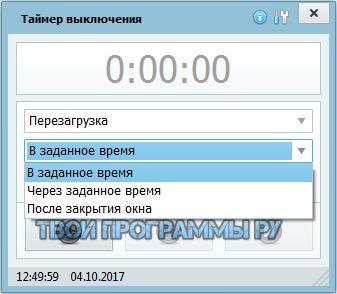 taimer-viklucheniya-4.png