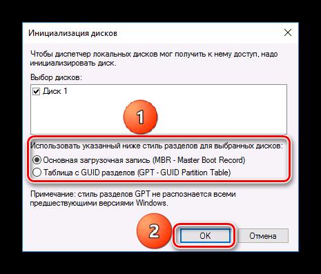 vyibor-tipa-zagruzochnoy-tablitsyi-ssd-1.png