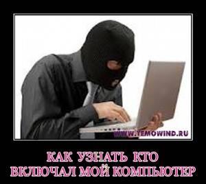 kak-uznat-kogda-vklyuchali-kompyuter-300x267.jpg