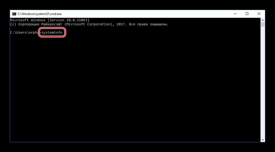 Zapusk-komandyi-systeminfo-iz-komandnoy-stroki-Windows.png