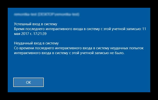 Soobshhenie-o-predyidushhih-popyitkah-vhoda-v-sistemu-Windows.png