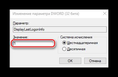 Ustanovka-znacheniya-novogo-parametra-reestra-Windows.png