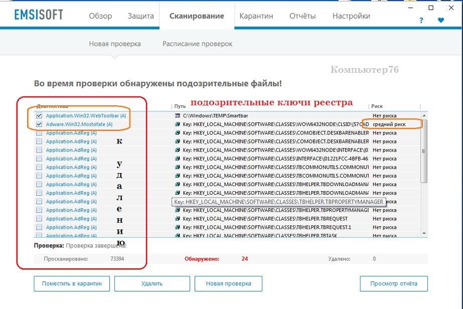 rezultaty-proverki-emsisoft.jpg
