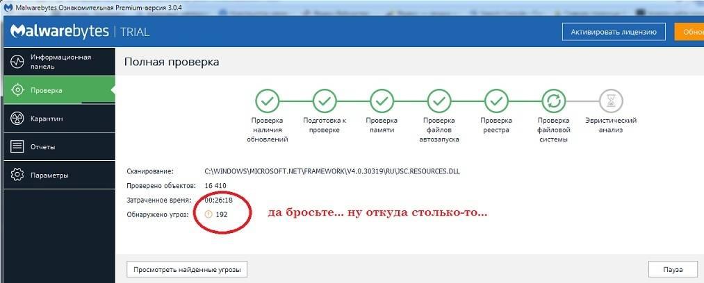 malwarebytes-obzor-.jpg