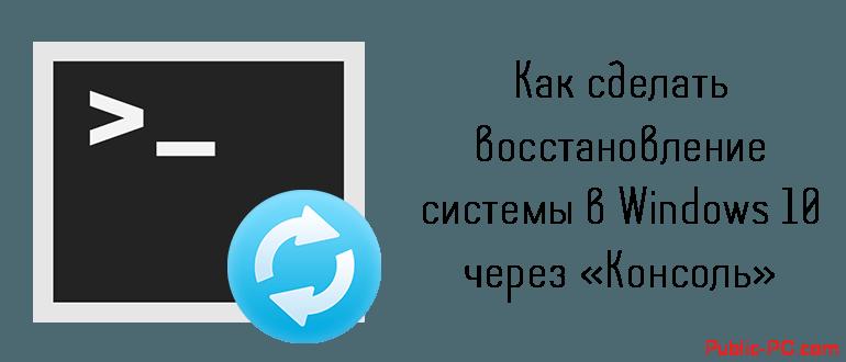 Kak-sdelat-vosstanovlenie-sistemi-v-Windows-10-therez-komandnuu-stroku.png
