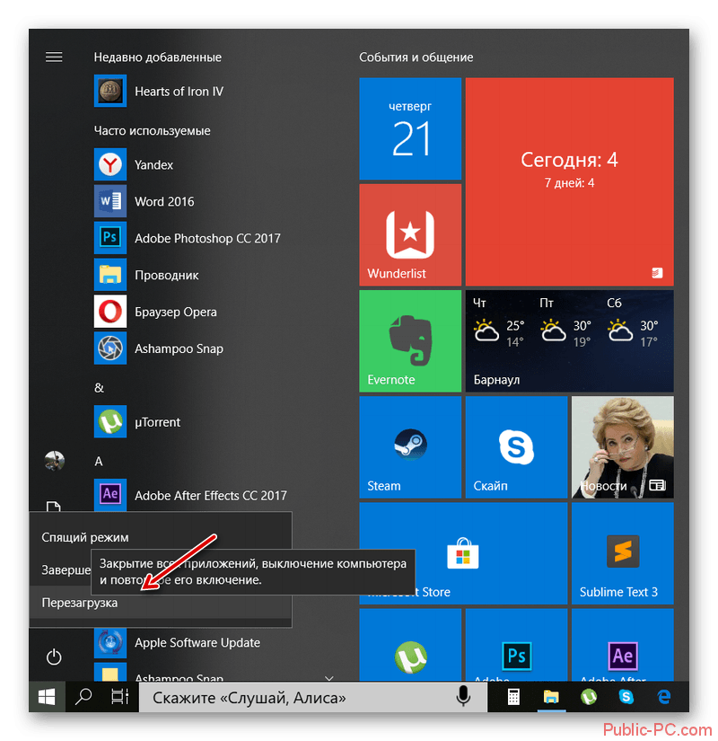 Perezagruzka-komputera-dlya-zapuska-Safe-Mode-v-Windows-10.png