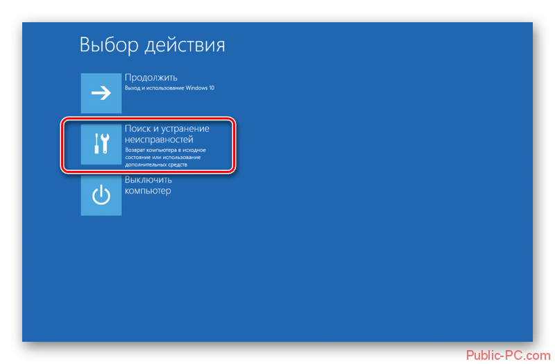 Perehod-v-Poisk-i-ustranenie-neispravnostei-v-Windows-10.png