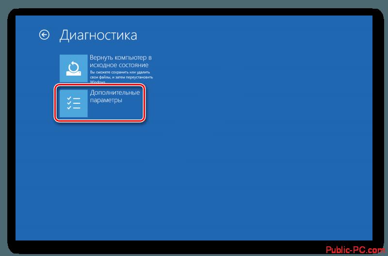 Dopolnitelnie-parametri-Diagnostiki-v-Windows-10.png