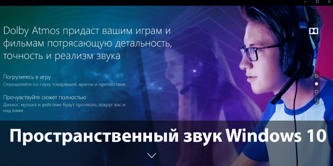 Prostranstvennyj-zvuk-Windows-10-660x330.png