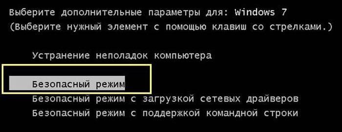 Vybiraem-Bezopasnyj-rezhim-.jpg