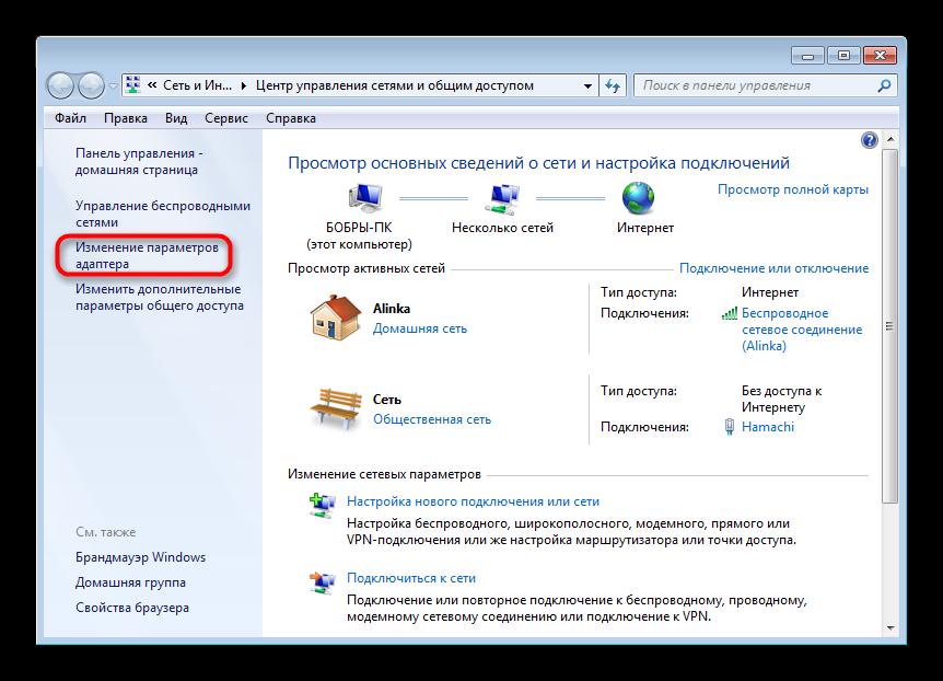Izmenenie-parametrov-adaptera-dlya-nastroyki-programmyi-Hamachi.png