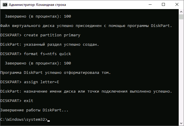 Форматирование виртуального диска в diskpart