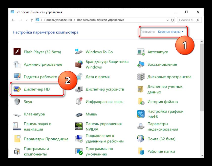 Otkryit-dispetcher-zvukovoy-kartyi-dlya-nastroyki-naushnikov-v-Windows-10.png