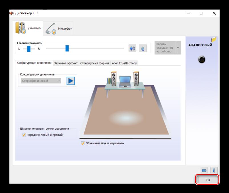 Sohranenie-nastroek-naushnikov-cherez-dispetcher-kartyi-v-Windows-10.png