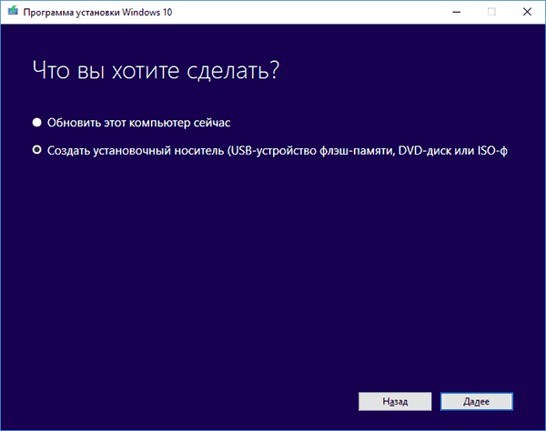 SHHelkaem-na-Sozdat-ustanovochny-j-nositel-USB-ustrojstvo-flyesh-pamyati-DVD-disk-ili-ISO-f-nazhimaem-Dalee-.png