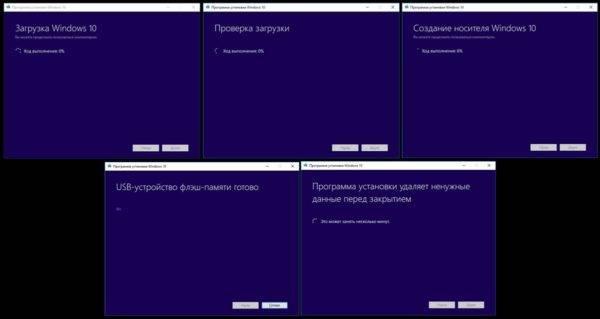 Protsess-raspakovki-i-sozdaniya-zagruzochnoj-fleshki-e1520020543767.jpg