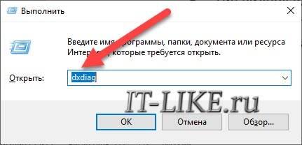 vypolnit-dxdiag.jpg