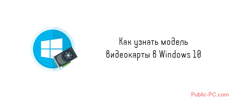 Kak-uznat-model-videokarti-v-Windows-10.png