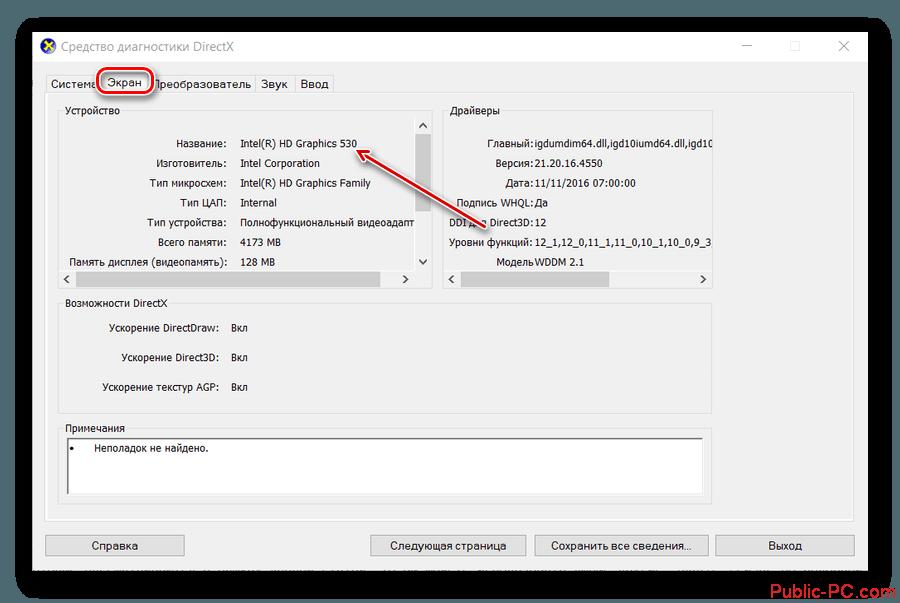 Kak-uznat-model-videokarti-v-Windows-10-10.png