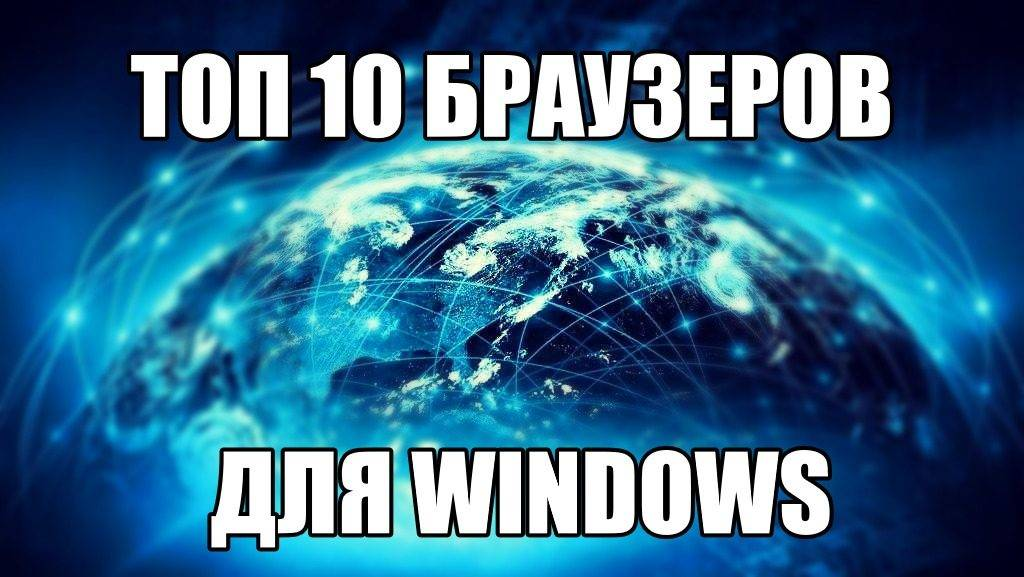 top-browder-dlya-windows-obzor-1024x577.jpg