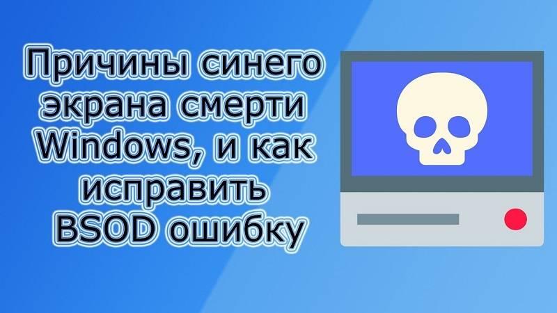 синий-экран-Ntoskrnl.exe-на-Windows-10-и-Windows-7.jpg